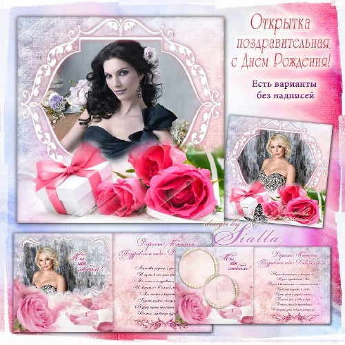 Поздравление с фото открытка