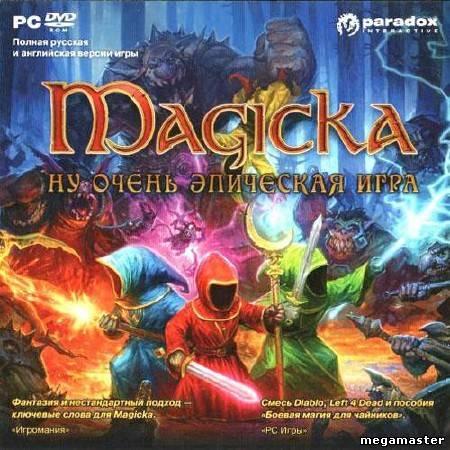 Magicka ну очень эпическая игра - доска бесплатных объявлений игровые приставки, программы москва (москваverroru)